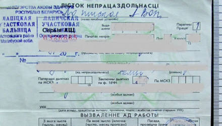 В Осиповичском районе женщина сама продлила себе больничный, но в бухгалтерии что-то заподозрили