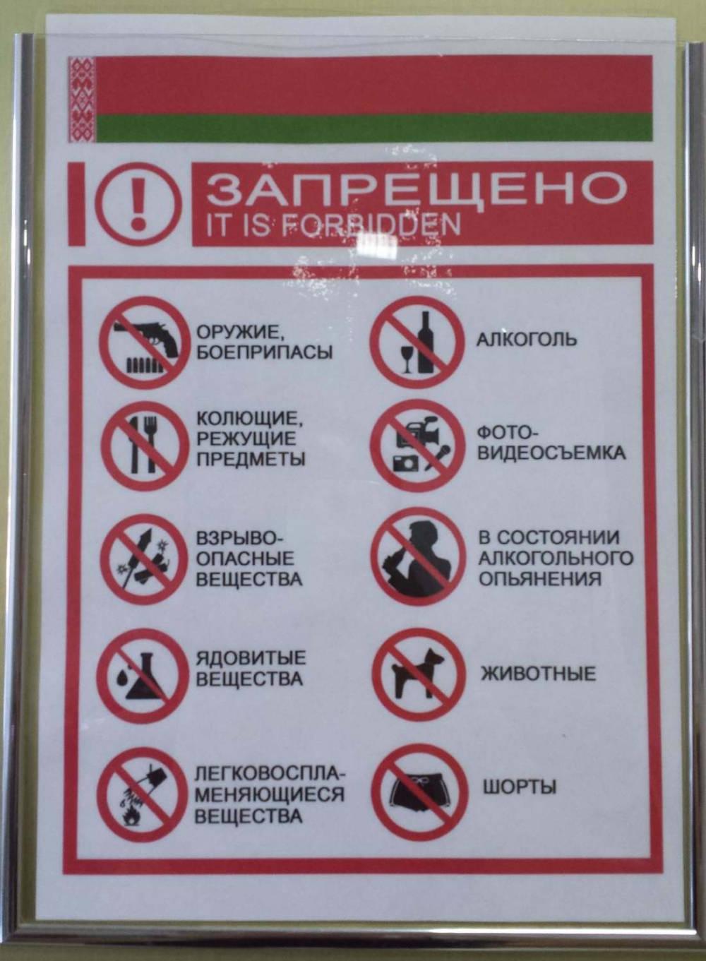 Могилевчанина отказывались пускать в здание Ленинского исполкома из-за несоблюдения дресс-кода