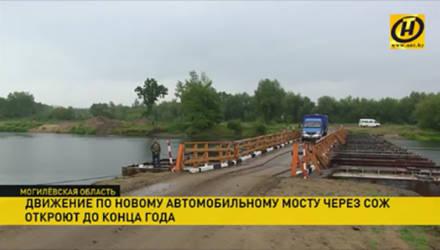 Новый мост через Сож свяжет Славгородский и Краснопольский районы уже в этом году