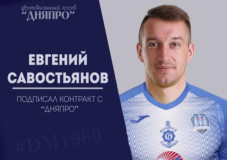 Команда ФК «Дняпро» пополнилась новыми футболистами