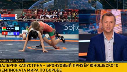 Спортсменка из Бобруйска завоевала бронзу на юношеском Чемпионате мира по вольной борьбе