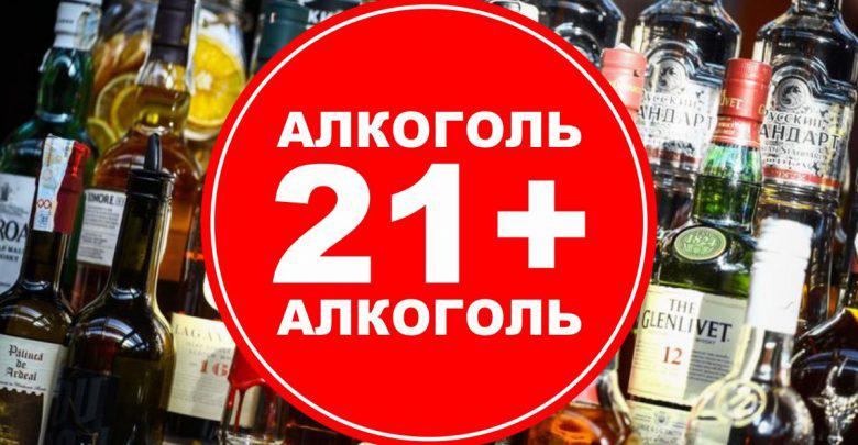 В Беларуси планируют ввести запрет на продажу алкоголя лицам не достигшим 21 года