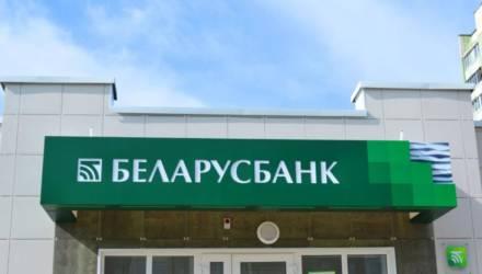 """""""Беларусбанк"""" с 1 октября меняет условия снятия денежных средств в банкоматах банка-партнёра"""