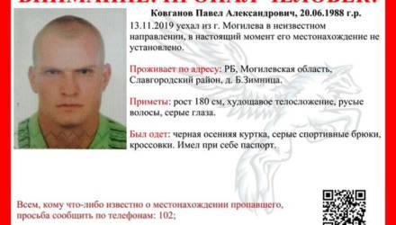 Пропал 31-летний житель Славгородского района. В последний раз его видели в Могилёве