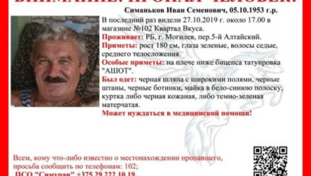 «Пошёл в магазин и пропал»: в Могилёве разыскивают мужчину