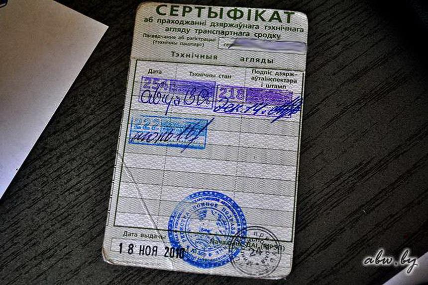 Сертификаты о прохождении техосмотра перестанут выдавать в Беларуси с 1 апреля