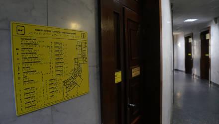 Таблички и речевой информатор: в Могилёвском облисполкоме установили навигационную систему для незрячих