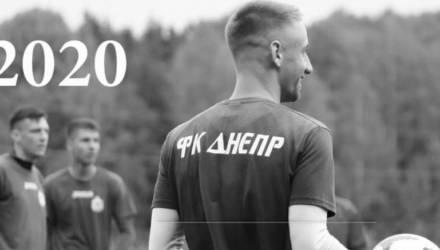 ФК «Днепр-Могилев» представил логотип новой команды