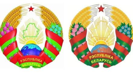 В Минюсте рассказали, почему решили изменить герб Беларуси