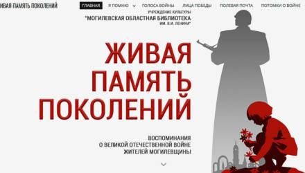 Краеведческую базу данных воспоминаний о войне создали в Могилевской области
