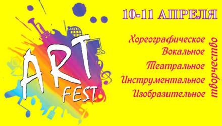 В Могилеве в апреле пройдет Международный фестиваль искусств ArtFest