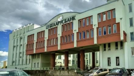"""Беларусбанк"" меняет комиссии за операции"