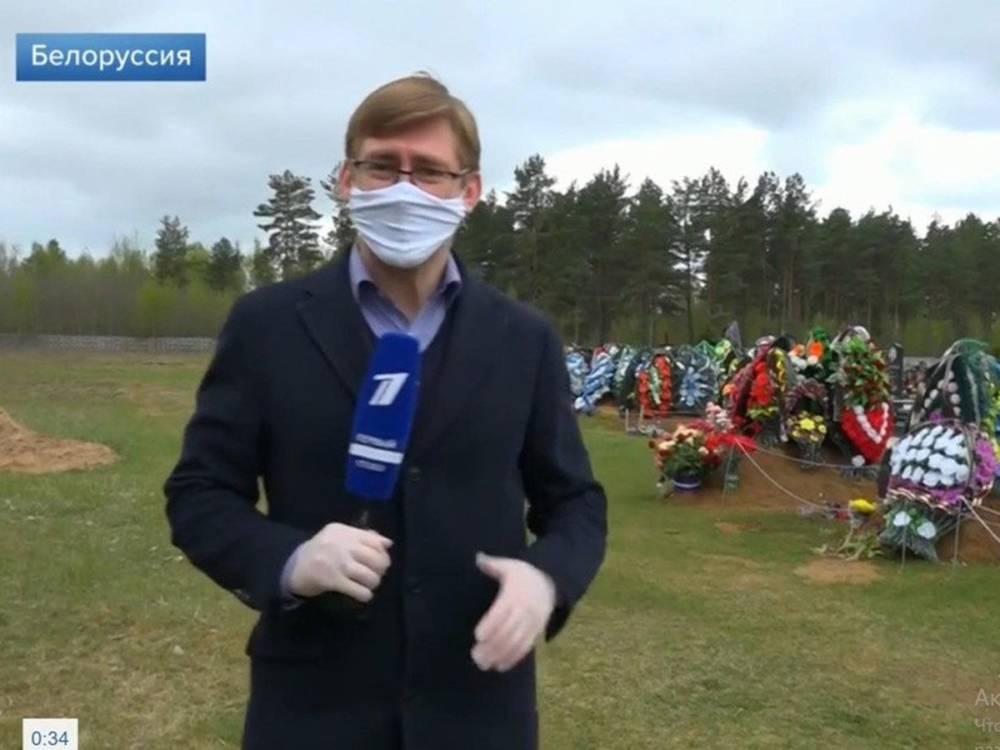 «Это дно, товарищи пропагандисты»: МИД Белоруссии лишил аккредитации «Первый канал» за сюжет о COVID-19