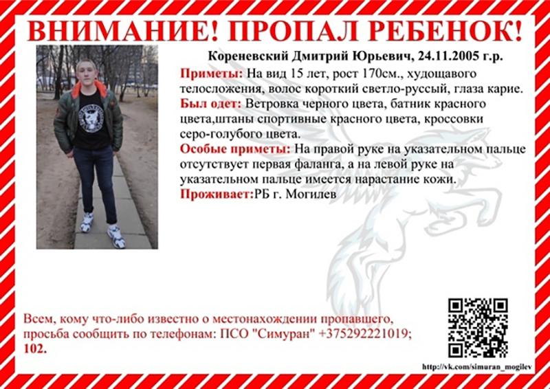 Пропал 14-летний школьник из Могилева. И это уже не в первый раз