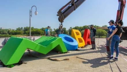 В Могилеве на набережной устанавливают арт-объект «Мова». На нем можно будет посидеть