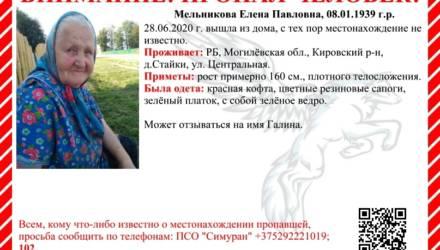 В Кировском районе пропала 81-летняя пенсионерка — ушла из дома с ведром