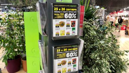 В «Евроопте» в Могилеве устроят «черную пятницу» со скидками до 60%