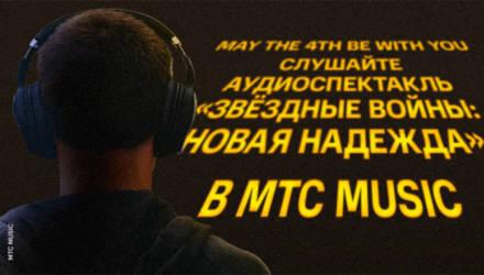 В Могилеве появился аудиоспектакль «Звездные войны» с тайными фрагментами